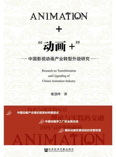 """""""动画+"""":中国影视动画产业转型升级研究"""