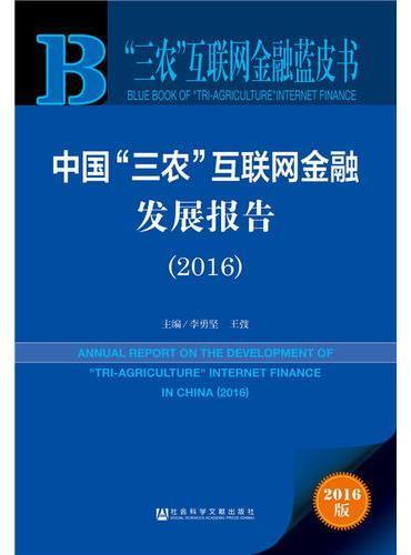 """""""三农""""互联网金融蓝皮书:中国""""三农""""互联网金融发展报告(2016)"""
