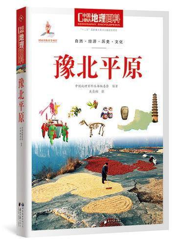 中国地理百科丛书《豫北平原》