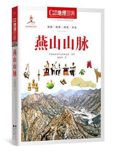 中国地理百科丛书《燕山山脉》