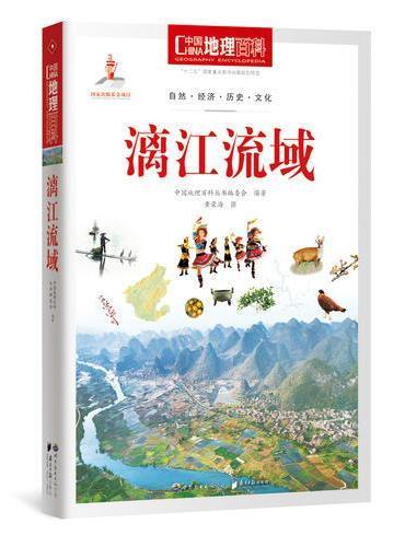 中国地理百科丛书《漓江流域》