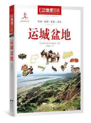 中国地理百科丛书《运城盆地》