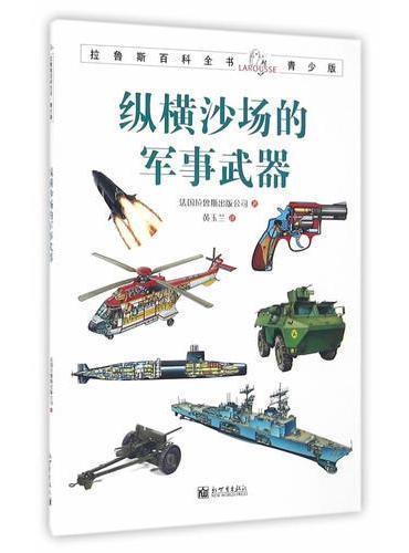 拉鲁斯百科全书青少版:纵横沙场的军事武器