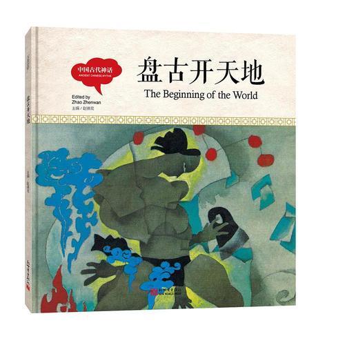 幼学启蒙丛书- 中国古代神话·盘古开天地(中英对照精装版)