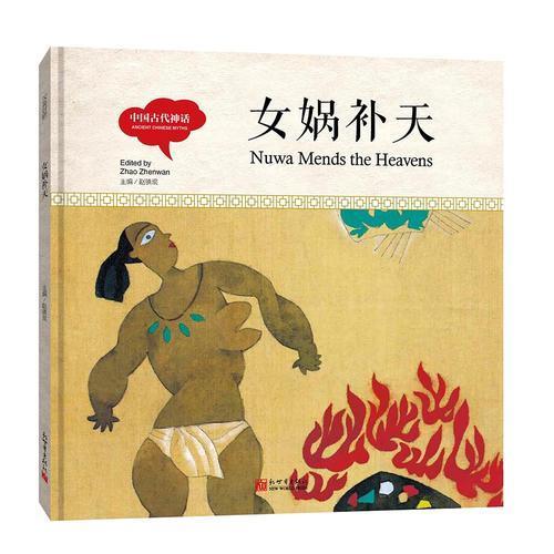 幼学启蒙丛书- 中国古代神话·女娲补天 (中英对照精装版)