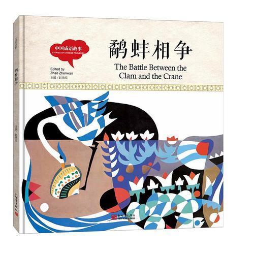 幼学启蒙丛书-中国成语故事·鹬蚌相争(中英对照精装版)