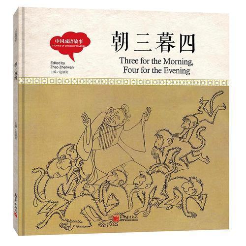 幼学启蒙丛书-中国成语故事·朝三暮四(中英对照精装版)