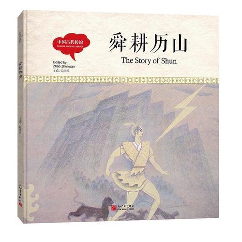 幼学启蒙丛书-中国古代传说·舜耕历山(中英对照精装版)