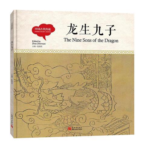 幼学启蒙丛书-中国古代传说·龙生九子(中英对照精装版)