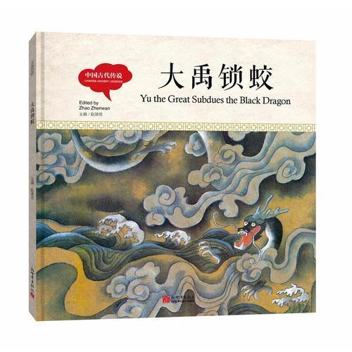 幼学启蒙丛书-中国古代传说·大禹锁蛟(中英对照精装版)