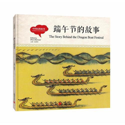 幼学启蒙丛书-  中国民俗故事· 端午节的故事(中英对照精装版)