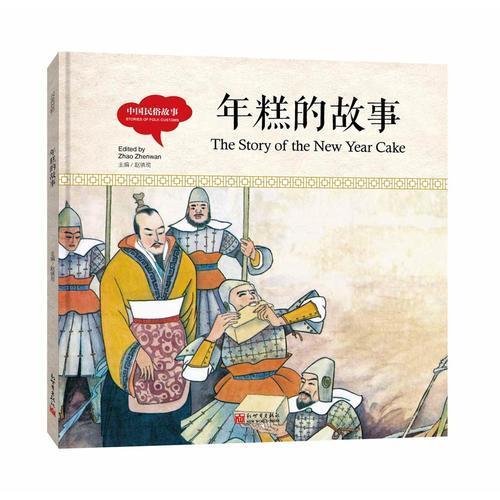 幼学启蒙丛书-  中国民俗故事· 年糕的故事(中英对照精装版)