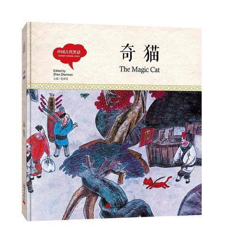幼学启蒙丛书- 中国古代笑话· 奇猫(中英对照精装版)