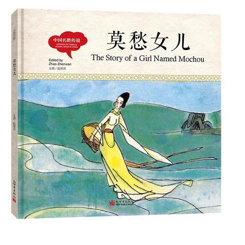 幼学启蒙丛书- 中国名胜传说· 莫愁女儿(中英对照精装版)