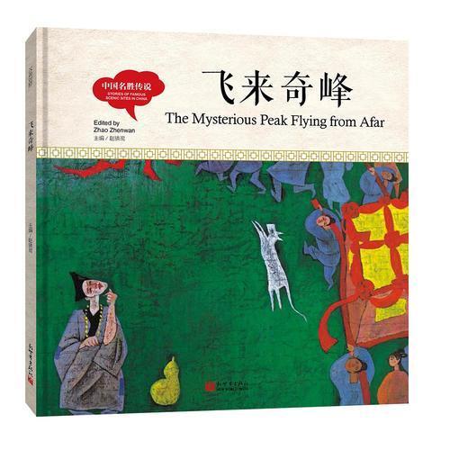 幼学启蒙丛书- 中国名胜传说· 飞来奇峰(中英对照精装版)