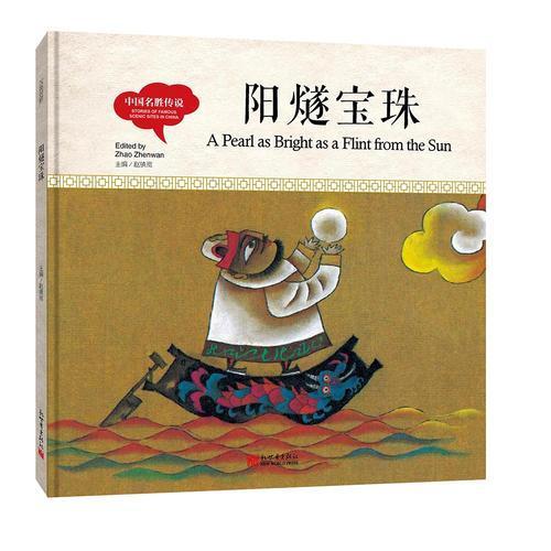 幼学启蒙丛书- 中国名胜传说· 阳燧宝珠(中英对照精装版)