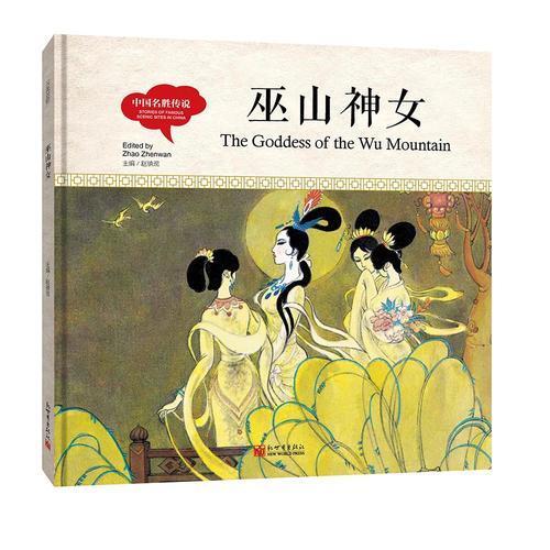 幼学启蒙丛书- 中国名胜传说· 巫山神女(中英对照精装版)