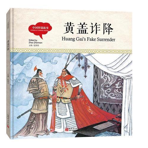 幼学启蒙丛书- 中国智谋故事· 黄盖诈降(中英对照精装版)