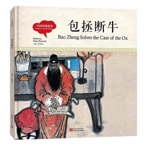 幼学启蒙丛书- 中国智谋故事· 包拯断牛(中英对照精装版)