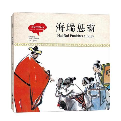 幼学启蒙丛书- 中国智谋故事· 海瑞惩霸(中英对照精装版)