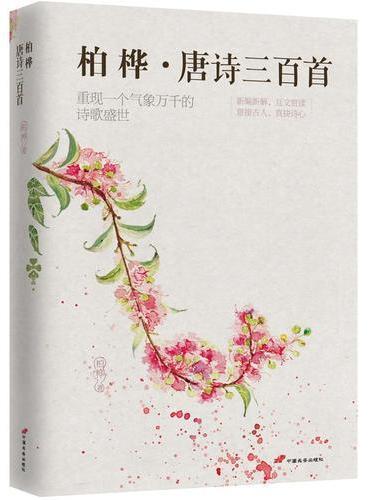 柏桦·唐诗三百首