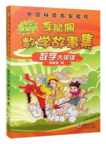 李毓佩数学故事集·数学大英雄