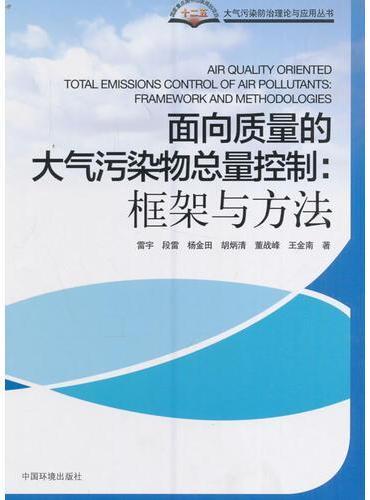 面向质量的大气污染物总量控制:框架与方法