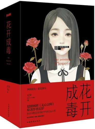 花开成毒(全3册)