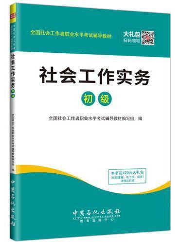 全国社会工作者职业水平考试辅导教材 社会工作实务(初级)