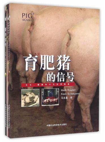 猪的信号(全4册)