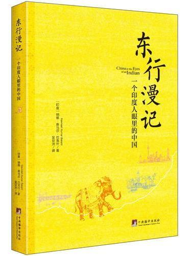东行漫记:一个印度人眼里的中国