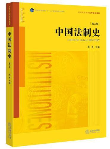 中国法制史(第三版)
