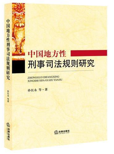 中国地方性刑事司法规则研究