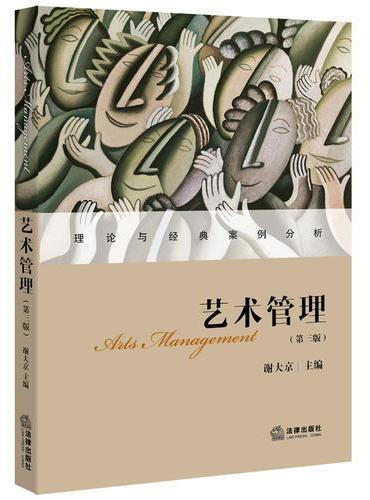 艺术管理(第三版)