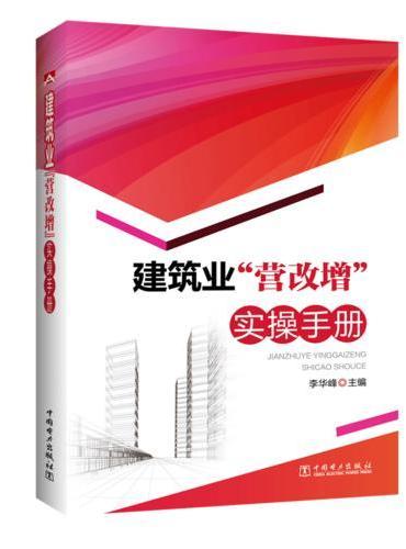"""建筑业""""营改增""""实操手册"""