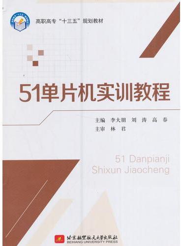 51单片机实训教程(高职高专)(十三五)