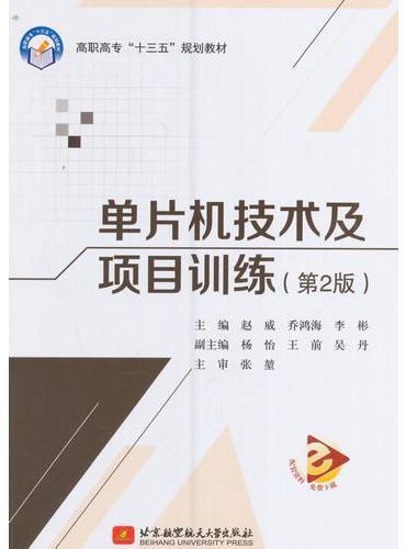 单片机技术及项目训练(第2版)(高职高专)(十三五)