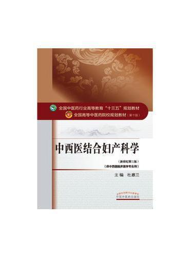 中西医结合妇产科学——十三五规划