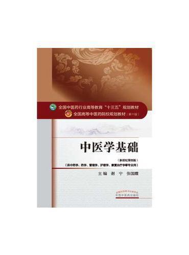 中医学基础——十三五规划