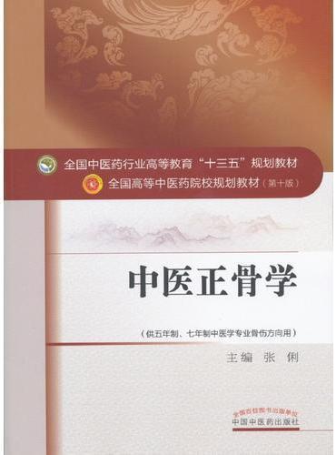 中医正骨学——十三五规划
