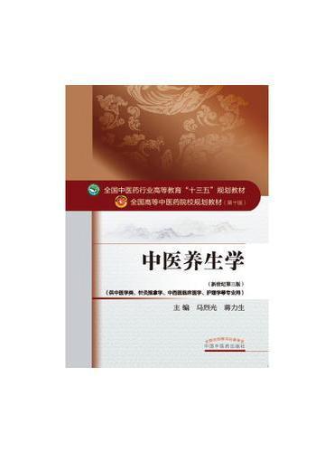 中医养生学——十三五规划
