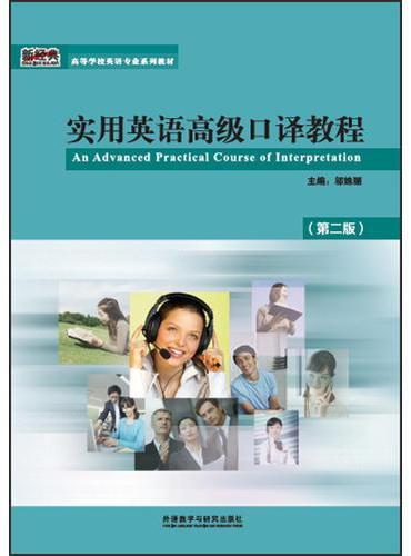 实用英语高级口译教程(第二版)(高等学校翻译专业本科教材)