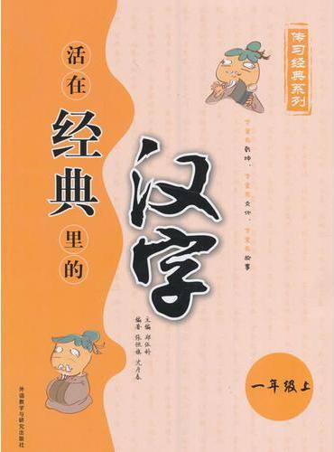 活在经典里的汉字(一年级上册)