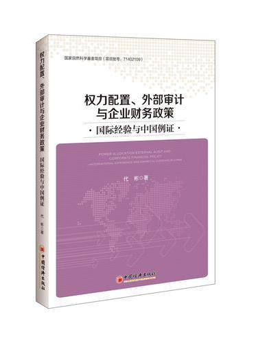 权力配置、外部审计与企业财务政策:国际经验与中国例证
