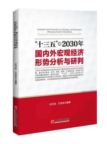 """""""十三五""""到2030年国内外宏观经济形势分析与研判"""