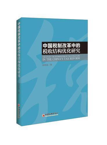 中国税制改革中的税收结构优化研究