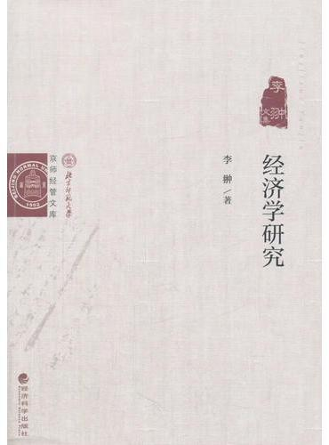 经济学研究——李翀文集