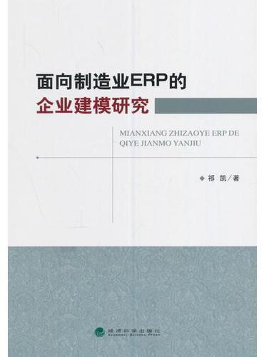面向制造业ERP的企业建模研究