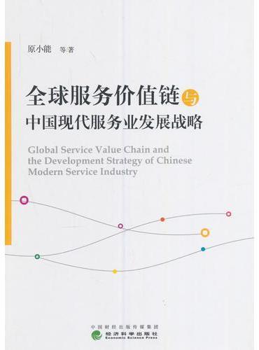 全球服务价值链与中国现代服务业发展战略