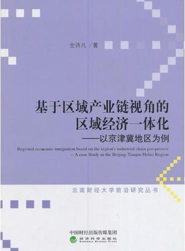 基于区域产业链视角的区域经济一体化--以京津冀地区为例